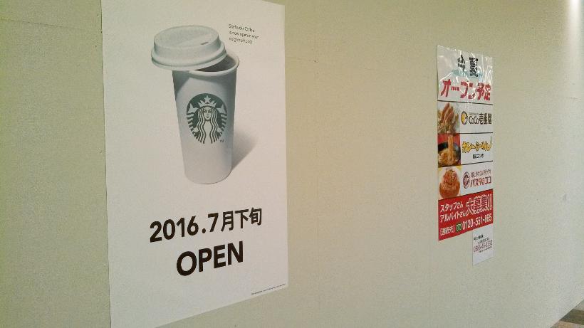 20160707一宮駅にスタバ