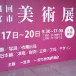 20161118第74回一宮市美術展