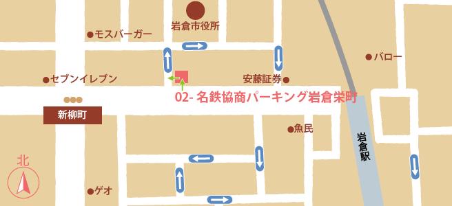 02-名鉄協商パーキング岩倉栄町