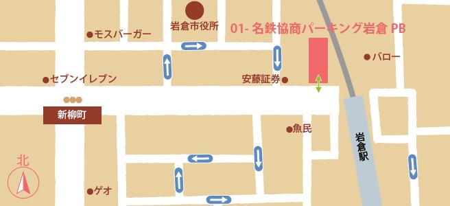 01-名鉄協商パーキング岩倉PB