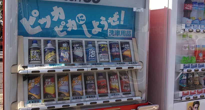20170317洗車用品の自販機