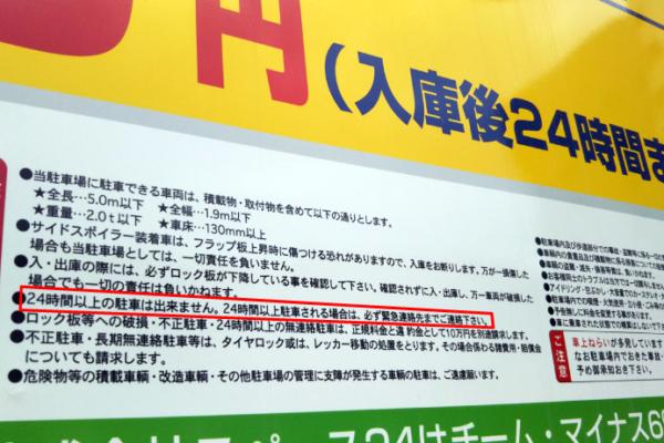20180712駐車場管理規定