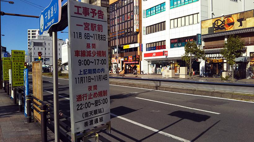 一宮駅前の舗装工事20181102