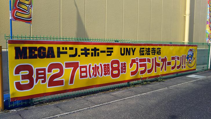 ドン・キホーテUNY伝法寺店02