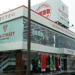セカンドストリート一宮名岐バイパス店