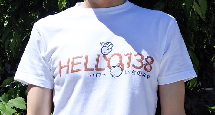 ハロ〜いちのみや20190523