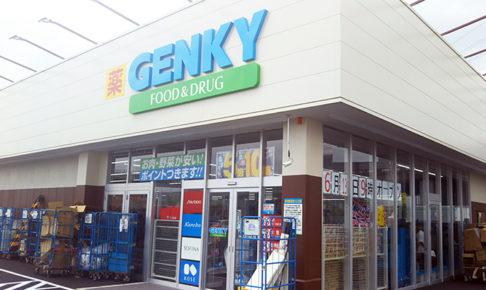 ゲンキー一宮丹陽店オープン20190611