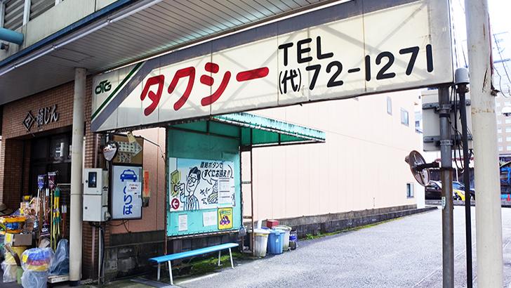 一宮駅周辺のタクシー乗り場01