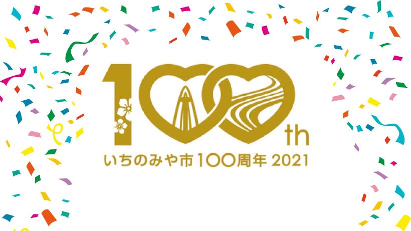 一宮市100周年のロゴ
