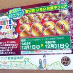 お菓子フェア2020