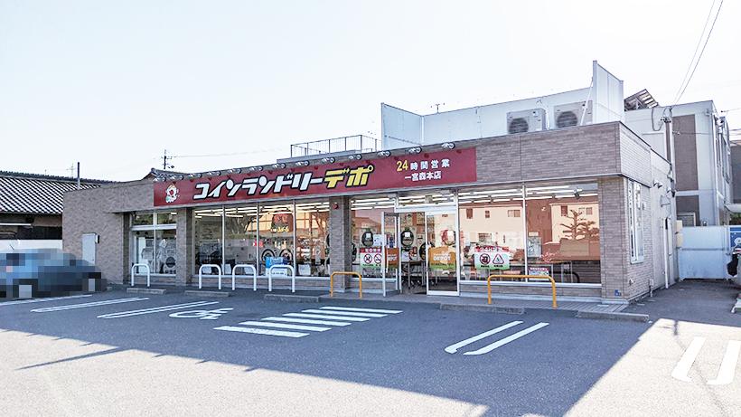 コインランドリーデポ_一宮森本店