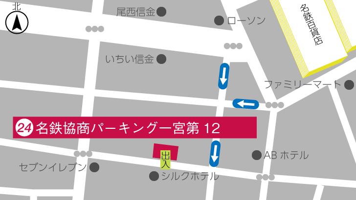 名鉄協商パーキング一宮第12