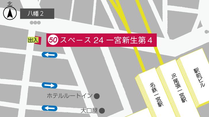 スペース24一宮新生第4