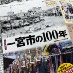 一宮市100周年記念誌