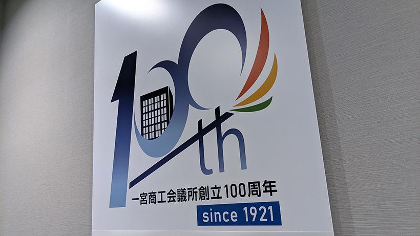 一宮商工会議所100周年