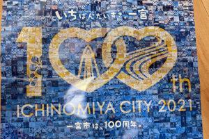 一宮市市制100周年