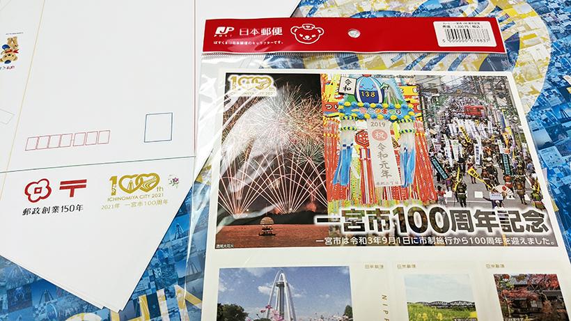 一宮市100周年記念切手
